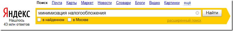 minimizatsiya-nalogov