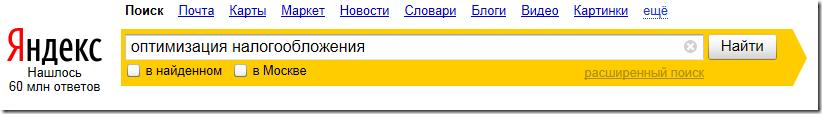 optimizatsiya-nalogov